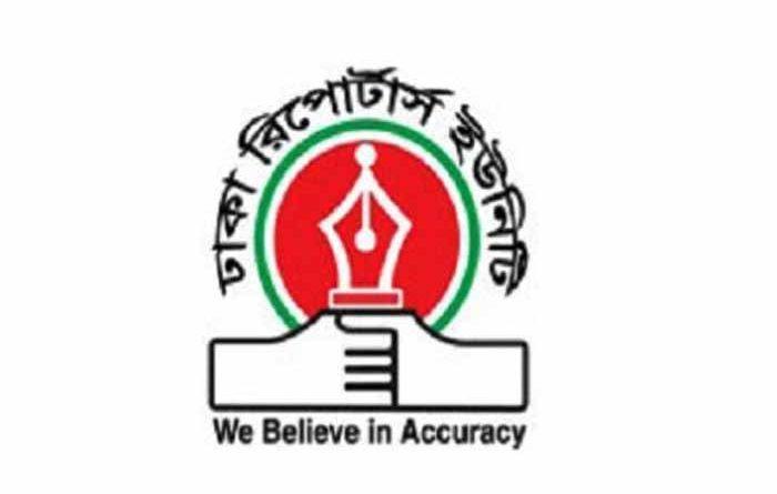 dhaka reporters unity logo DRU 700x445 - ডিআরইউ'র লোগো ব্যবহার ও পেইজ-গ্রুপ বন্ধের আহ্বান