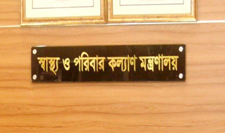 image 140090 1585237217 750x445 - স্বাস্থ্যমন্ত্রীর দপ্তরের কর্মকর্তা করোনায় আক্রান্ত